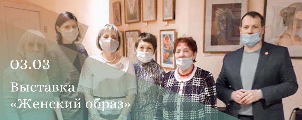 Выставка «Женский образ»