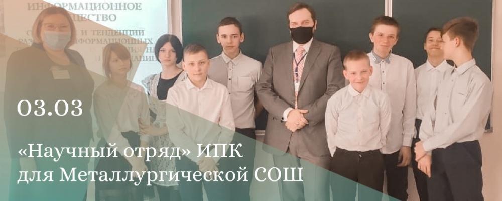 Научный отряд ИПК