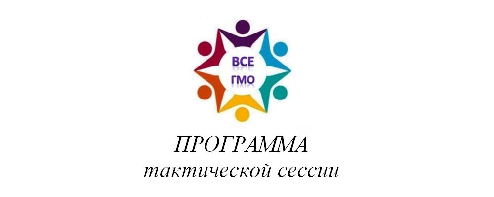 Тактическая сессия «Проектирование программы воспитания в ДОО»