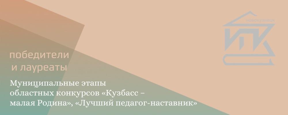 Подведены итоги муниципальных этапов областных конкурсов «Кузбасс – малая Родина» и «Лучший педагог-наставник»