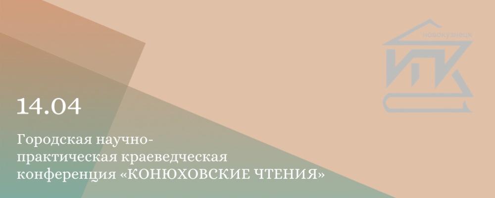 Научно-практическая краеведческая конференция «Конюховские чтения»